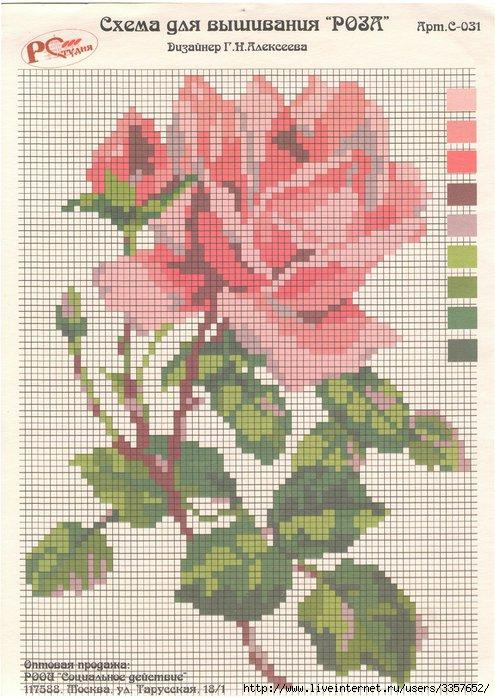 """Вышивка """"Розовая роза"""""""
