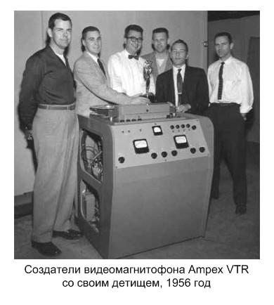 первый видеомагнитофон ampex vtr и его создатели