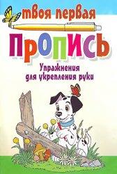 1259242263_uprazhneniya_dlya_ukrepleniya_ruki_page_01 (168x250, 15 Kb)