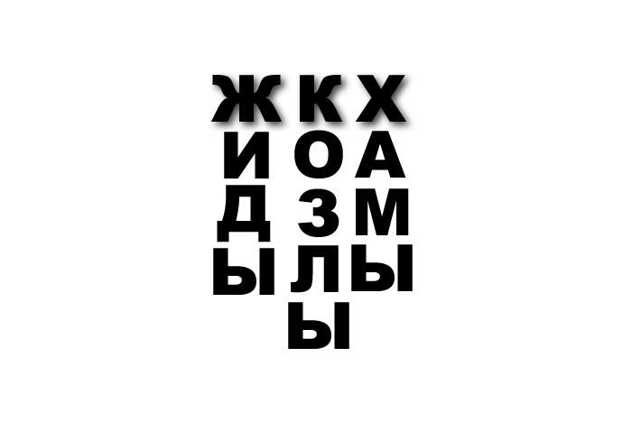 ЖКХ - расшифровка