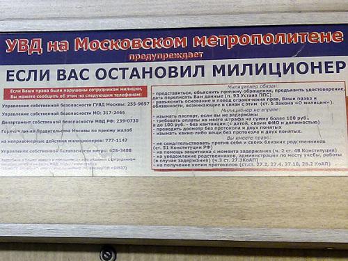 МВД рекламный плакат от УСБ МВД