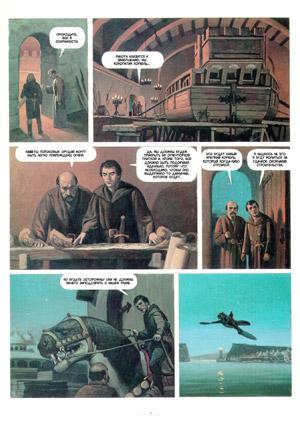 Водная крепость - The Water Fortress, Т5, стр. 6