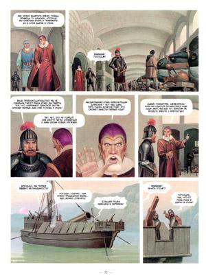 Водная крепость - The Water Fortress, Т5, стр. 31