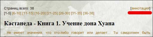 аннотации в библиотеке ezolib.ru