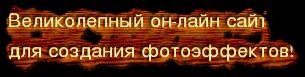 (305x77, 44Kb)