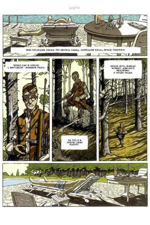 Длинный огонь - Long feu, Т1, стр. 7