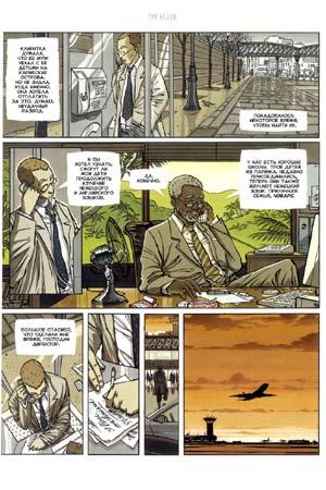 Длинный огонь - Long feu, Т1, стр. 14
