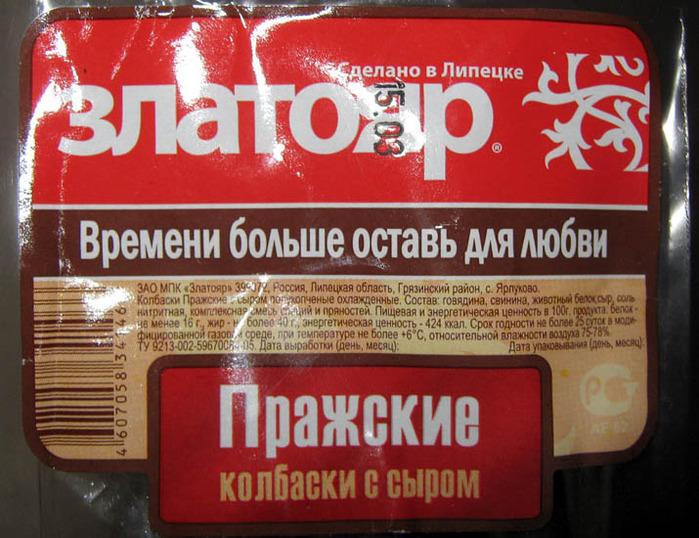колбаса и любовь