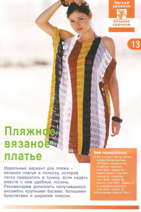 схема вязания летнего пляжного платьица