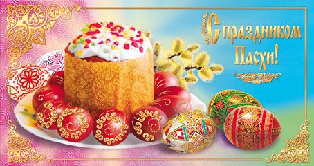Картинки по запросу с праздником светлой пасхи