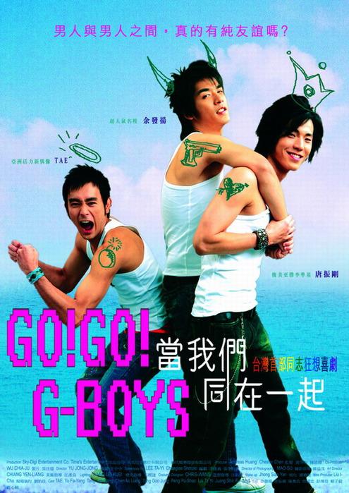Вперед парни! / Go! Go! G-Boys