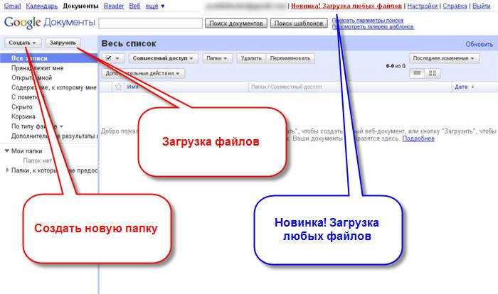 Хранение файлов с Документами Google