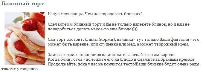 http://img0.liveinternet.ru/images/attach/c/1//56/790/56790764_Snimok22.JPG