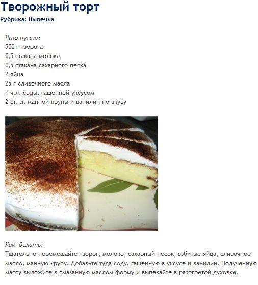 http://img0.liveinternet.ru/images/attach/c/1//56/792/56792685_Tvorozhnuyy_tort.JPG
