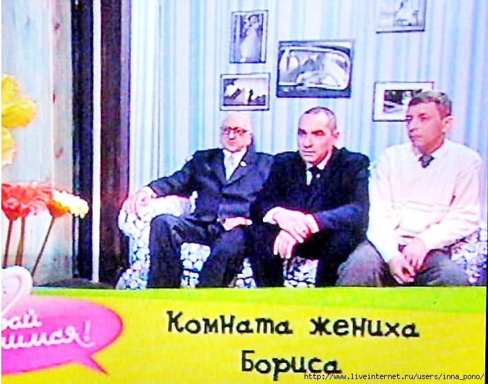 Борис_Програма ДАВАЙ ПОЖЕНИМСЯ!