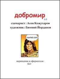 Добромир, однотомник