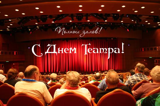 27 марта Всемирный день театра! Поздравляю! 56994066_Den_Teatra
