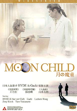 Дитя Луны / Moon Child / Mun chairudo