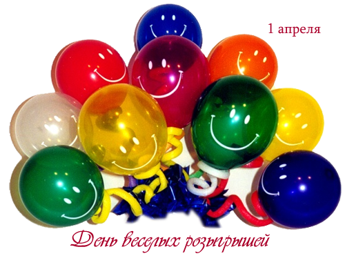 http://img0.liveinternet.ru/images/attach/c/1//57/206/57206213_1270066615_1aprelya2010.png