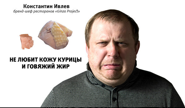 Константин Ивлев, бренд-шеф ресторана Ginza Project
