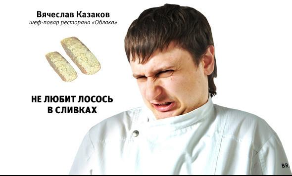 Вячесла Казаков, шеф-повар ресторана Облако