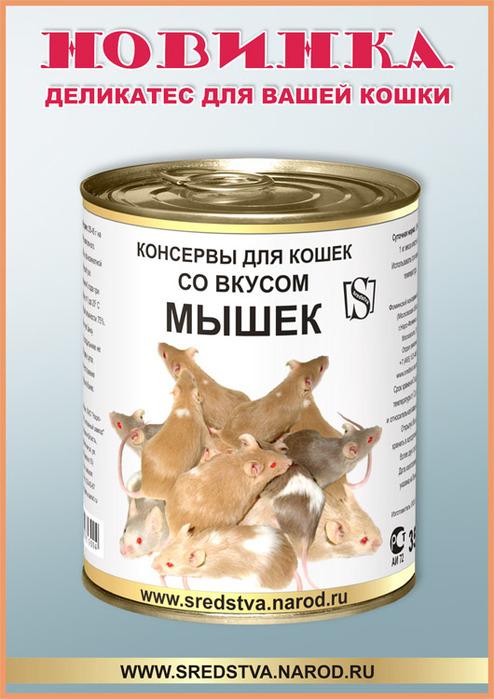 sredstva, вячеслав павлов, консервы для кошек, со вкусом мышек, корм для кошек, шутки, фотоприколы, икра для кошек, фотомонтаж, коллаж, виньетки, зоогурман, зиккор, боис дежнов, зооменю, зоокорм, деликатес для кошек, деликотесы для собак, консервированнй корм, еда, еда для животных, чем кормить кошку, как кормить кошку, сколько ест кошка, сколько раз в день ест кошка, как кормить собаку