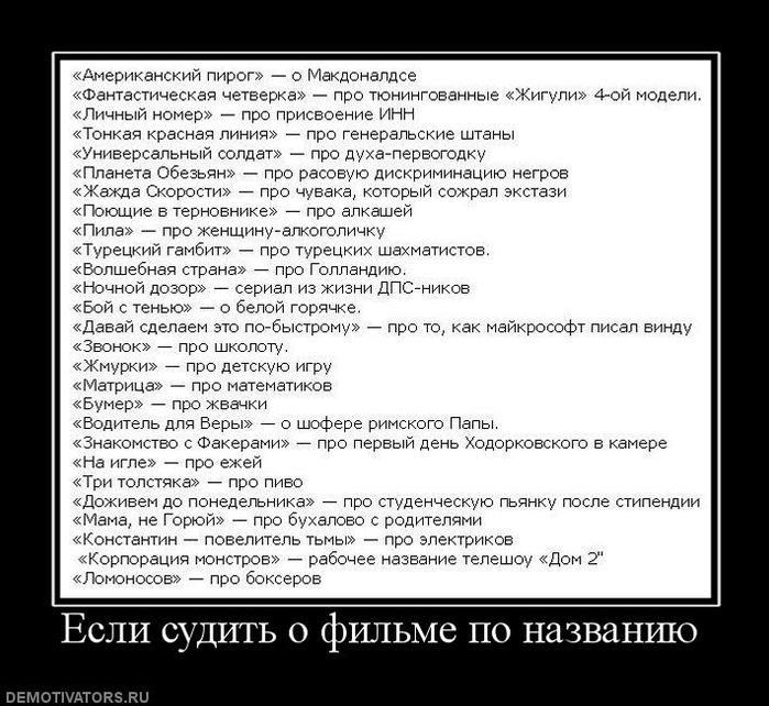 419871_esli-sudit-o-filme-po-nazvaniyu (699x642, 87 Kb)