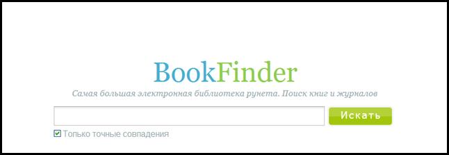 Сервис поиска электронных книг