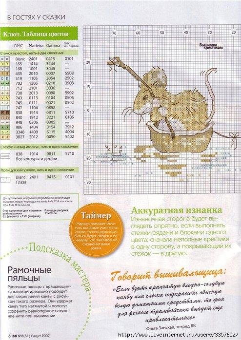 http://img0.liveinternet.ru/images/attach/c/1//57/541/57541033_04.jpg