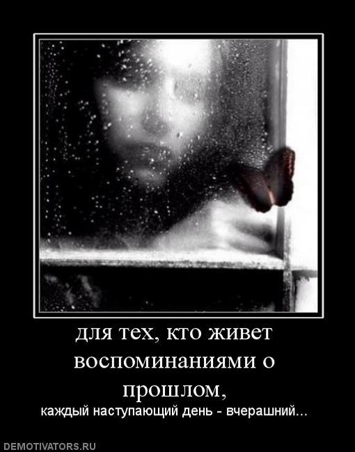 940919_dlya-teh-kto-zhivet-vospominaniyami-o-proshlom (510x649, 41 Kb)
