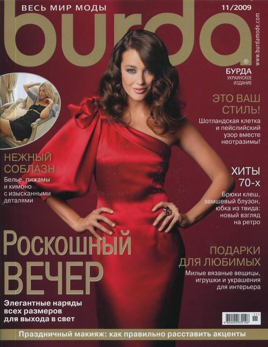 Выкройки платьев из журнала бурда бесплатно