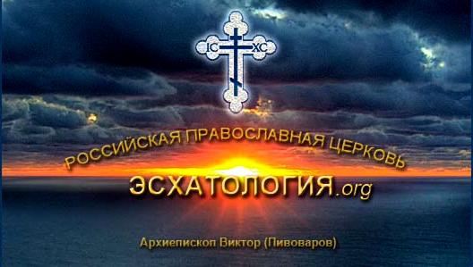 Архиепископ Виктор (Пивоваров)