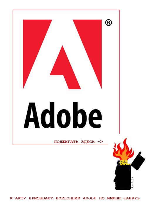 сжечь adobe