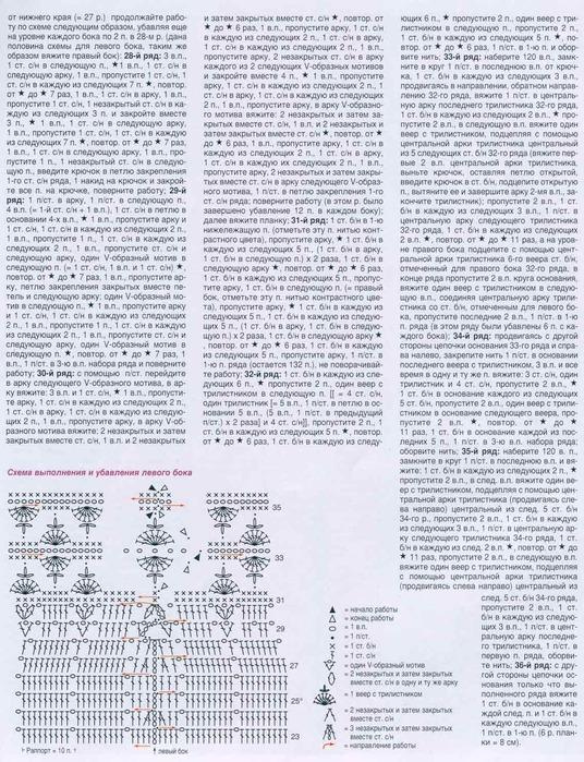 ажурный ансам сх3 (536x699, 189 Kb)
