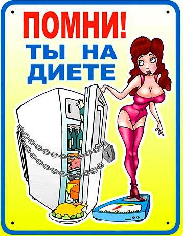 http://img0.liveinternet.ru/images/attach/c/1//58/148/58148228_dieta_.jpg