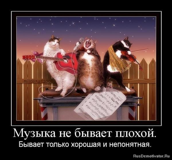 1264962907_909449_muzyika-ne-byivaet-plohoj (600x557, 64 Kb)