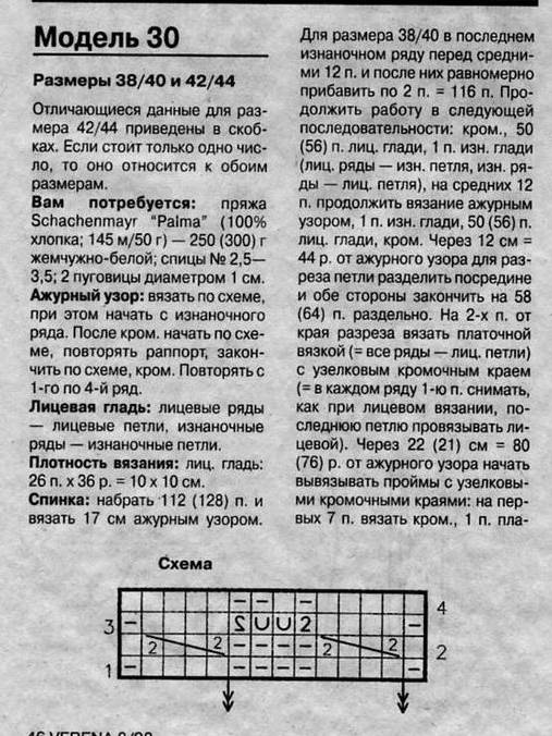 (507x676, 94Kb)