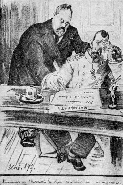 Витте и Николай II