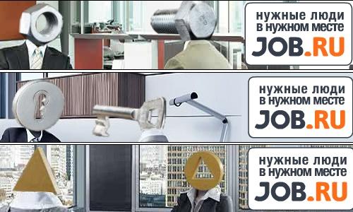 job.ru работа трудоустройство баннер вакансии