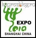EXPO_2010_Shanghai_1