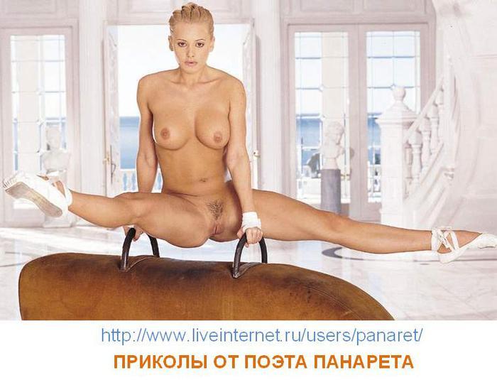 фото голые приколы: