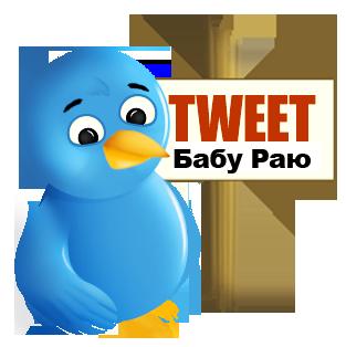 Синяя птица Twitter