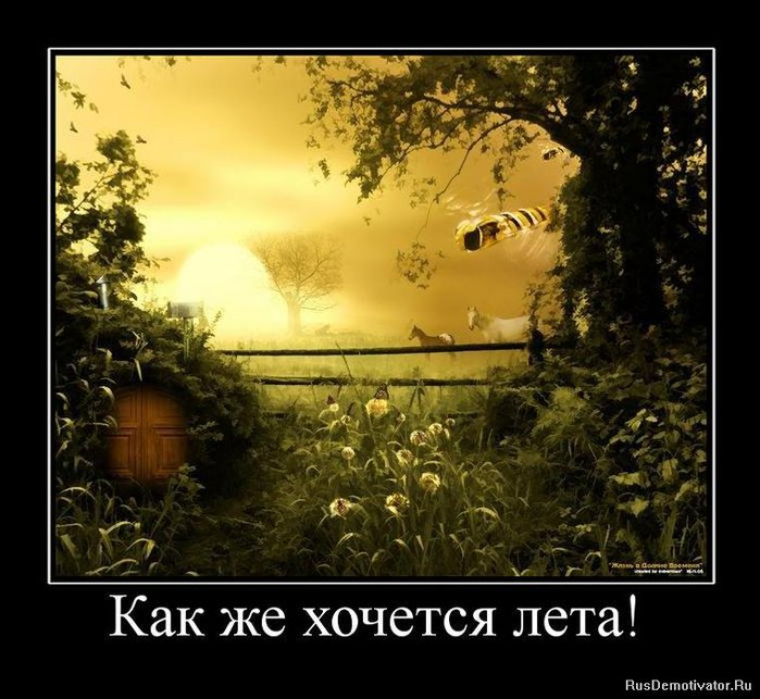 1264792574_604667_kak-zhe-hochetsya-leta (699x643, 92 Kb)
