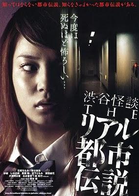 Кошмарная легенда района Сибуя ( Шибуя ) / Shibuya kaidan a.k.a The Locker