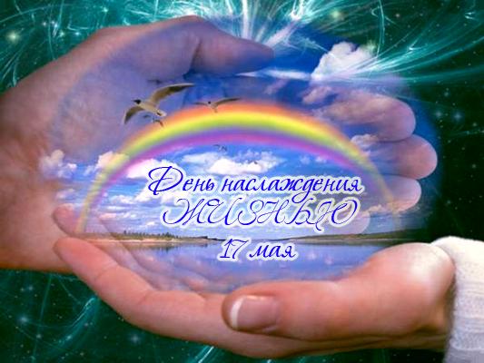 http://img0.liveinternet.ru/images/attach/c/1//59/129/59129000_1274041104_17maya2010.png