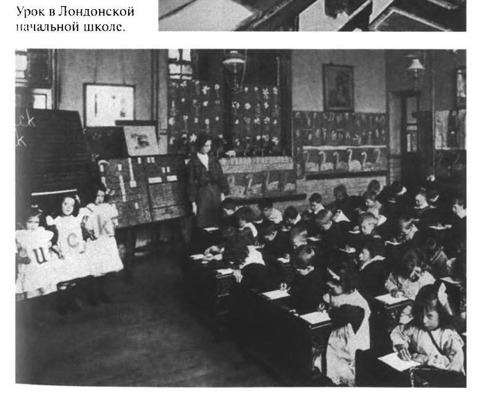 Урок в лондонской начальной школе