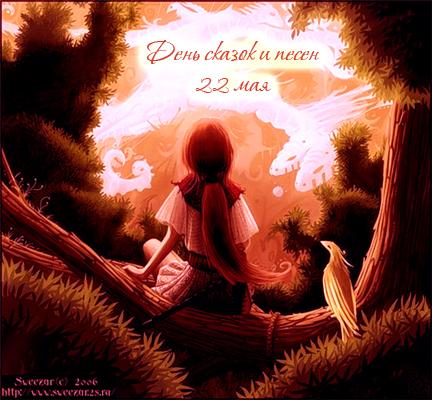 http://img0.liveinternet.ru/images/attach/c/1//59/327/59327229_1274471847_22maya2010.jpg
