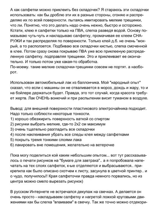 http://img0.liveinternet.ru/images/attach/c/1//59/446/59446696_1274729916_p0005.jpg