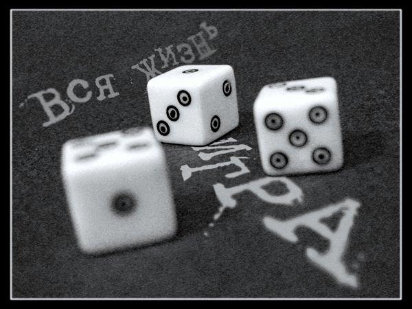 жизнь - игра - Самое интересное в блогах