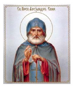 Александр Свирский 1